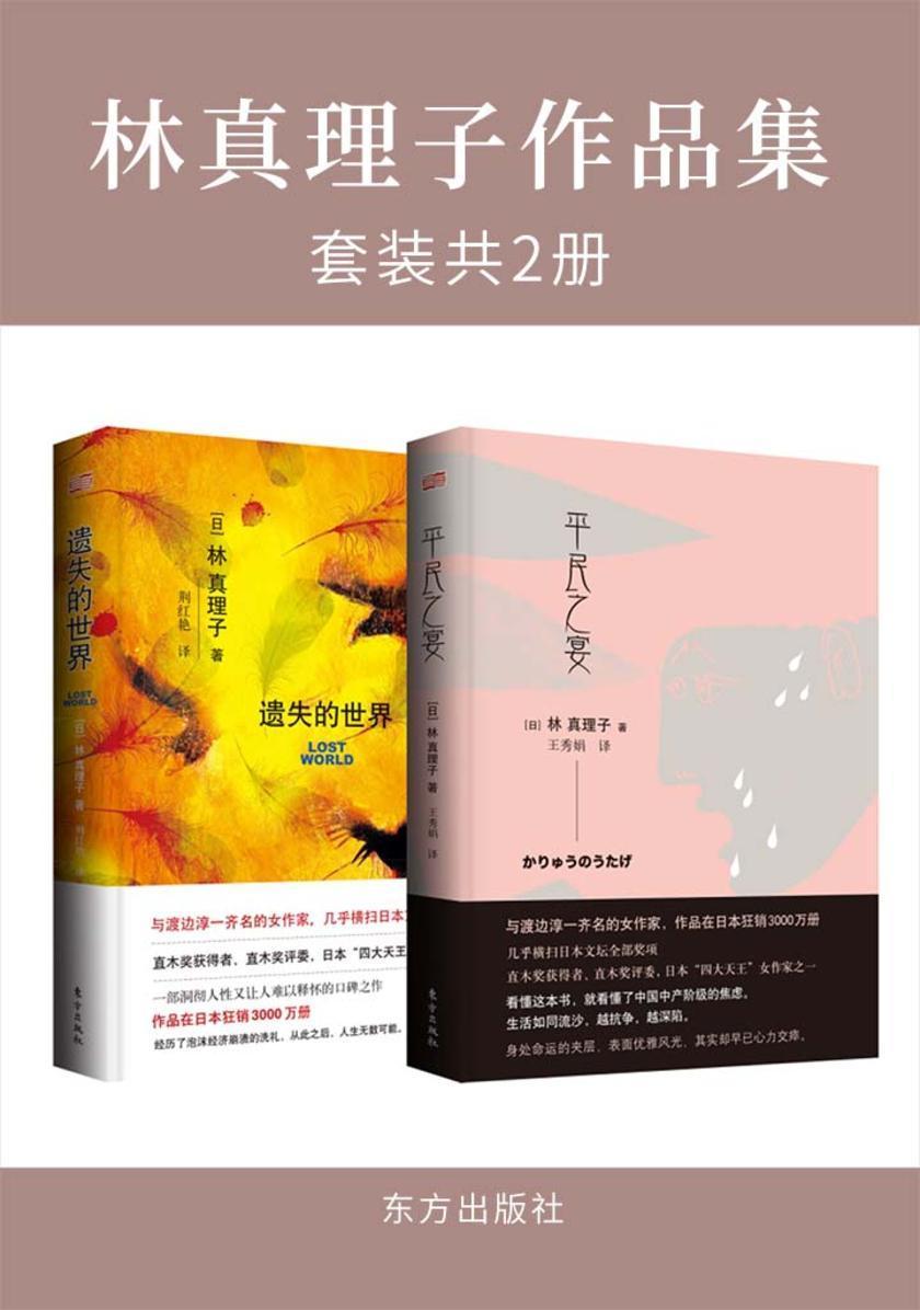 林真理子作品集(套装共二册)