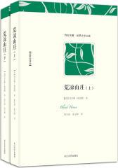 荒凉山庄(试读本)