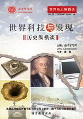 [3D电子书]圣才学习网·世界历史纵横谈:世界科技与发现历史纵横谈(仅适用PC阅读)