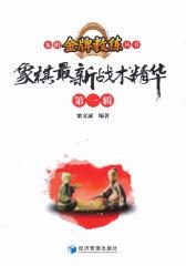 象棋  战术精华(第一辑)(仅适用PC阅读)