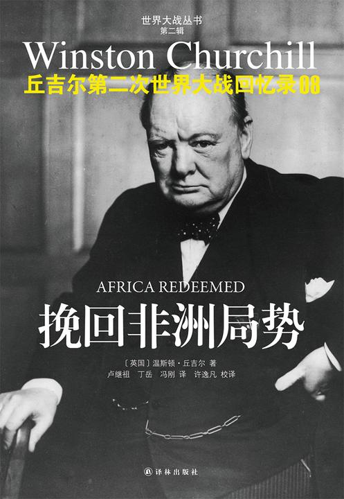 丘吉尔第二次世界大战回忆录08:挽回非洲局势