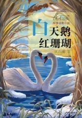 沈石溪珍情动物小说  白天鹅红珊瑚