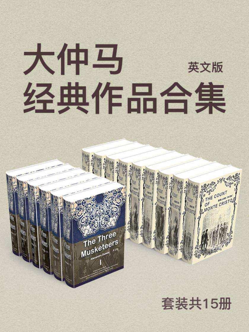 大仲马经典作品合集(套装共15册):英文版
