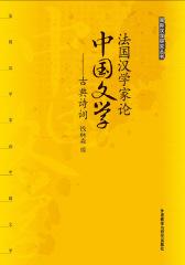 法国汉学家论中国文学:古典诗词(仅适用PC阅读)