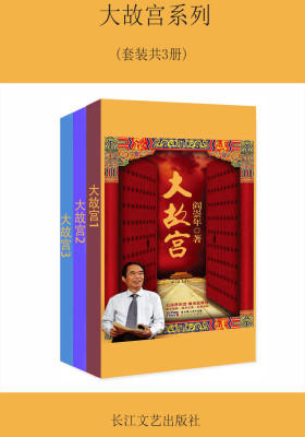 大故宫系列(套装共3册)