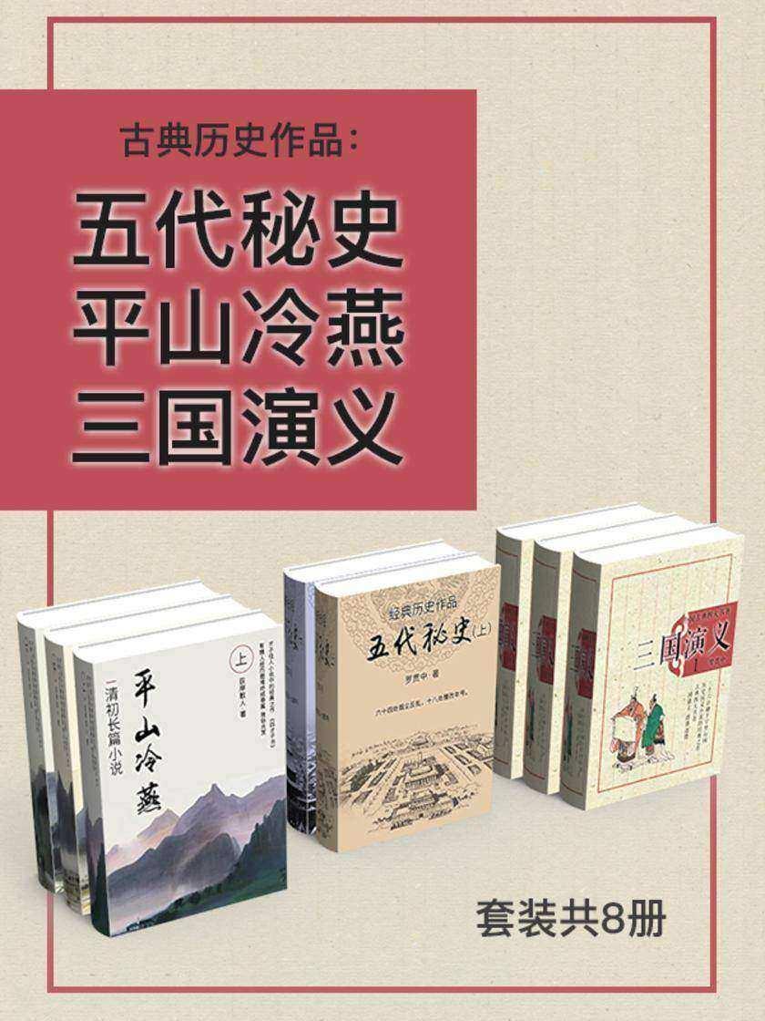 古典历史作品:五代秘史+平山冷燕+三国演义(套装共8册)