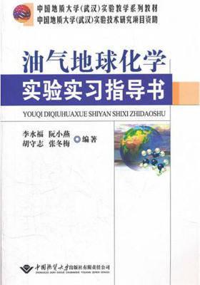 油气地球化学实验实习指导书(仅适用PC阅读)