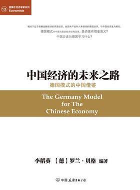 中国经济的未来之路  德国模式的中国借鉴