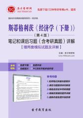 圣才学习网·斯蒂格利茨《经济学(下册)》(第4版)笔记和课后习题(含考研真题)详解【赠两套模拟试题及详解】(仅适用PC阅读)
