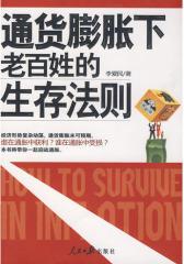 通货膨胀下老百姓的生存法则(试读本)
