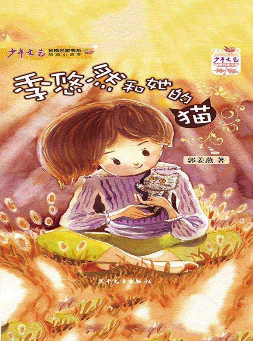《少年文艺》金榜名家书系-短篇小说季 《季悠然和她的猫》