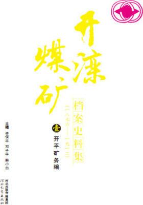 开滦煤矿档案史料集