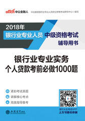 中公2018银行业中级资格考试银行业专业实务个人贷款考前必做1000题