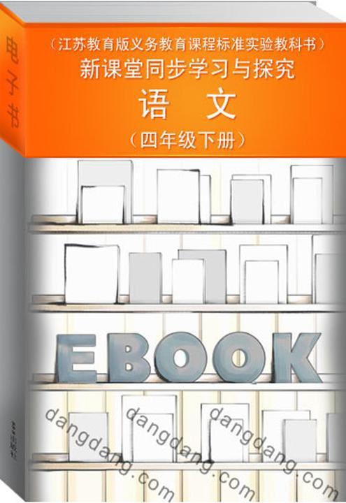 新课堂同步学习与探究·语文(四年级下册)(江苏教育版义务教育课程标准实验教科书)