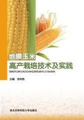 地膜玉米高产栽培技术及实践(仅适用PC阅读)