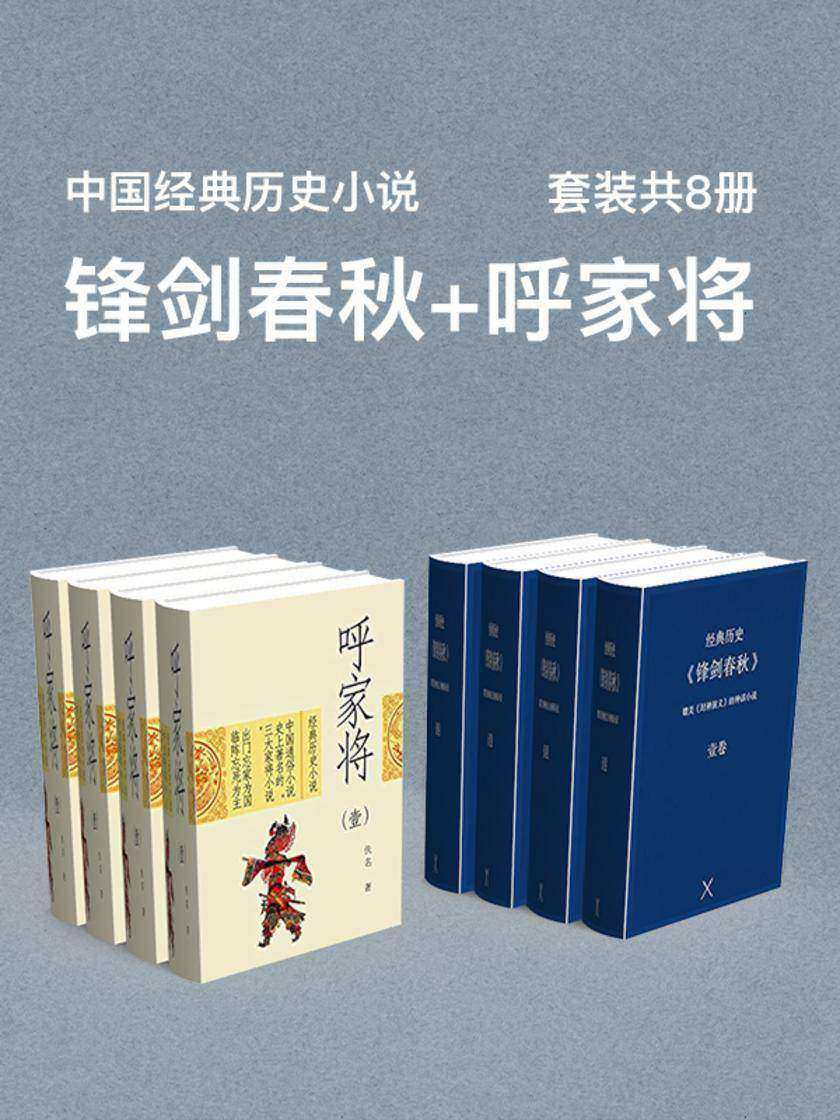 中国经典历史小说(锋剑春秋+呼家将)套装共8册