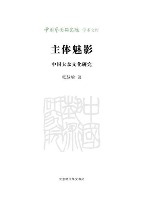 主体魅影——中国大众文化研究
