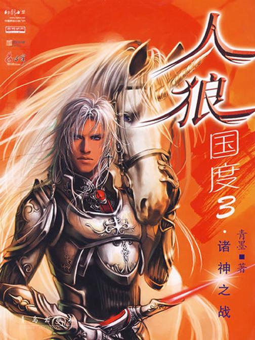 人狼国度3·诸神之战