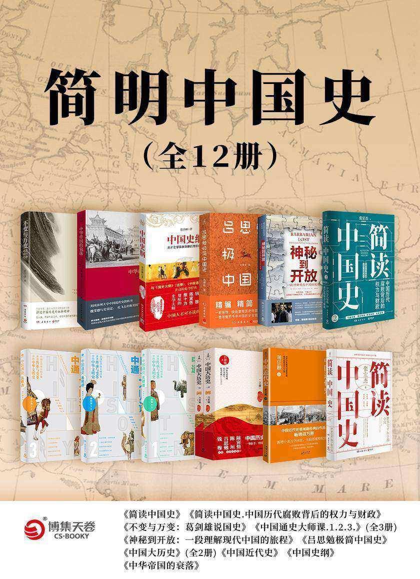 简明中国史(全12册)