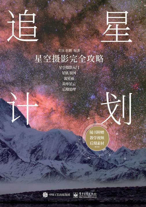 追星计划:星空摄影完全攻略(全彩)