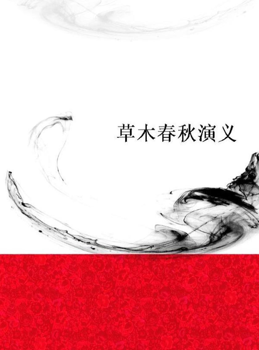 草木春秋演义