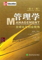管理学——全球化与创业视角(第十三版)(仅适用PC阅读)