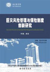 圣才学习网·财经译库:巨灾风险管理与保险制度创新研究