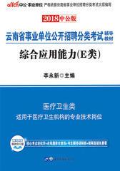 中公2018云南省事业单位分类考试综合应用能力E类医疗卫生类
