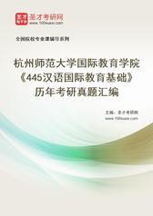 杭州师范大学国际教育学院《445汉语国际教育基础》历年考研真题汇编