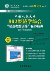 """圣才学习网·中国人民大学802经济学综合""""精选考题训练""""名师精讲【20小时高清视频】(仅适用PC阅读)"""