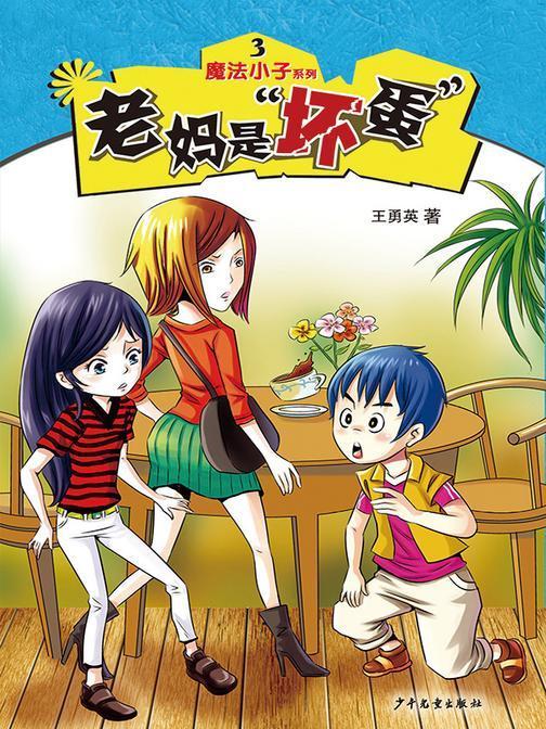 """魔法小子系列3:老妈是""""坏蛋"""""""