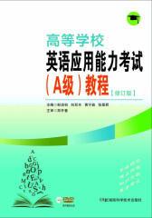 高等学校英语应用能力考试(A级)教程(修订版)