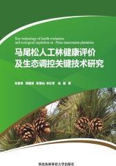 马尾松人工林健康评价及生态调控关键技术研究(仅适用PC阅读)