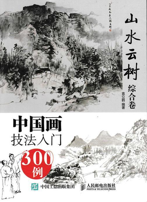 中国画技法入门300例:山水云树综合卷