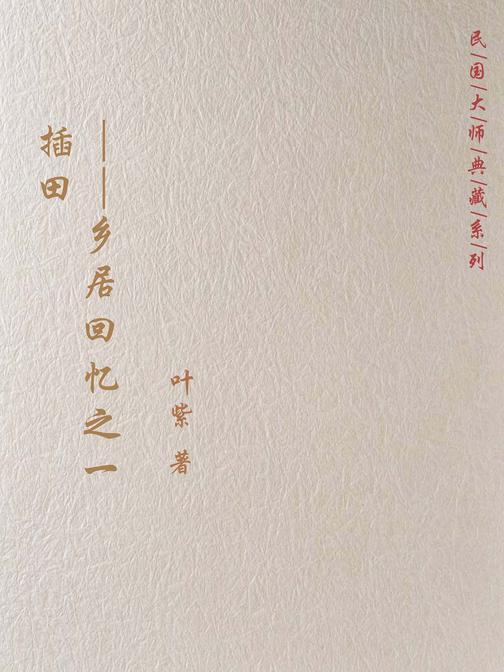 插田——乡居回忆之一