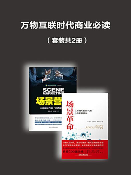 万物互联时代商业必读(全2册)