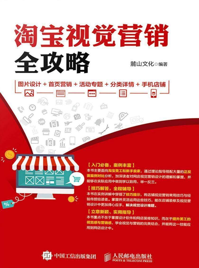 淘宝视觉营销全攻略 图片设计+首页营销+活动专题+分类详情+手机店铺
