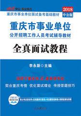 中公2018重庆市事业单位考试辅导教材全真面试教程