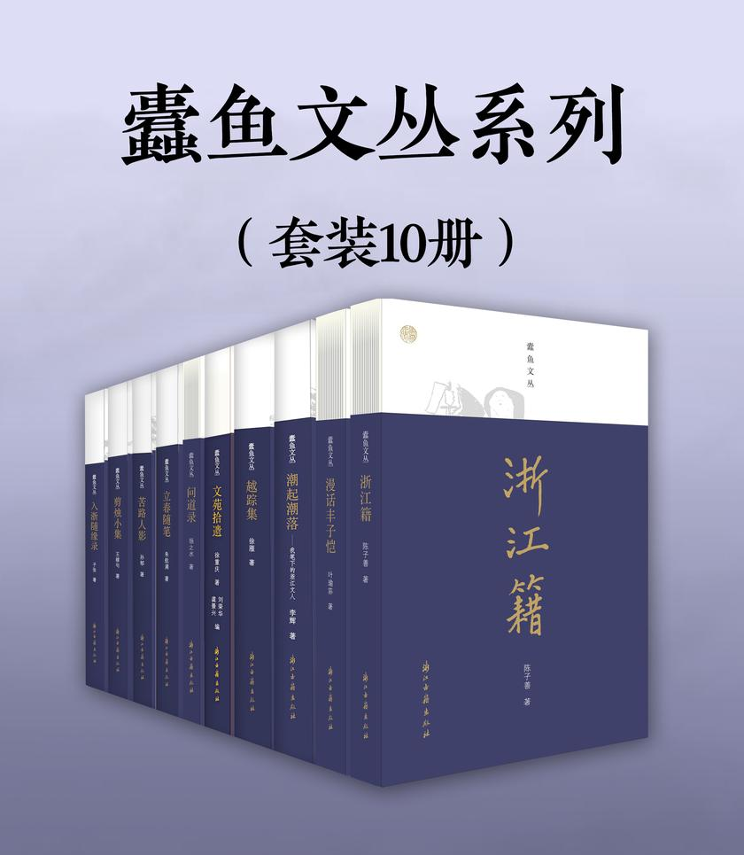 蠹鱼文丛系列(套装10册)