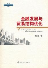 金融发展与贸易结构优化(仅适用PC阅读)