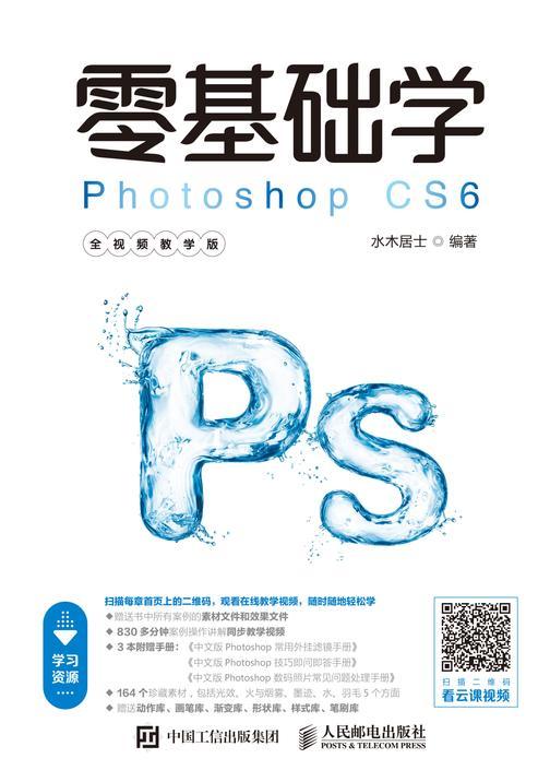 零基础学Photoshop CS6(全视频教学版)