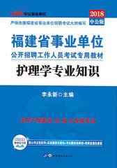 中公2018福建省事业单位考试专用教材护理学专业知识
