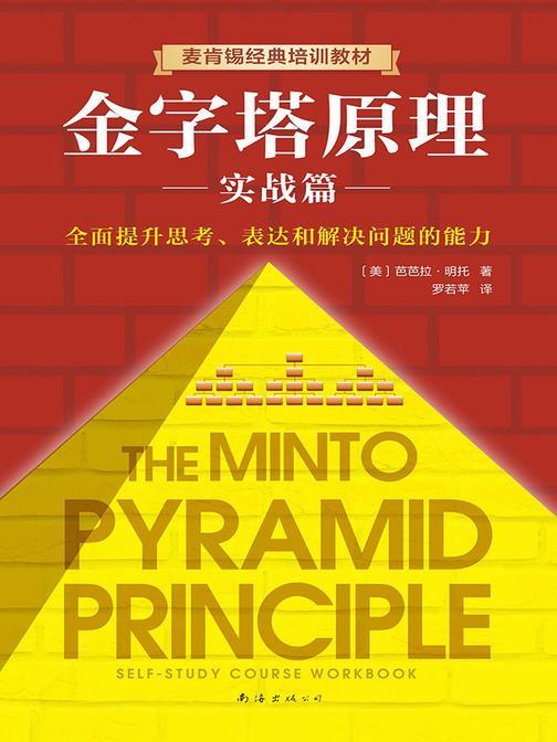 金字塔原理2:实战篇