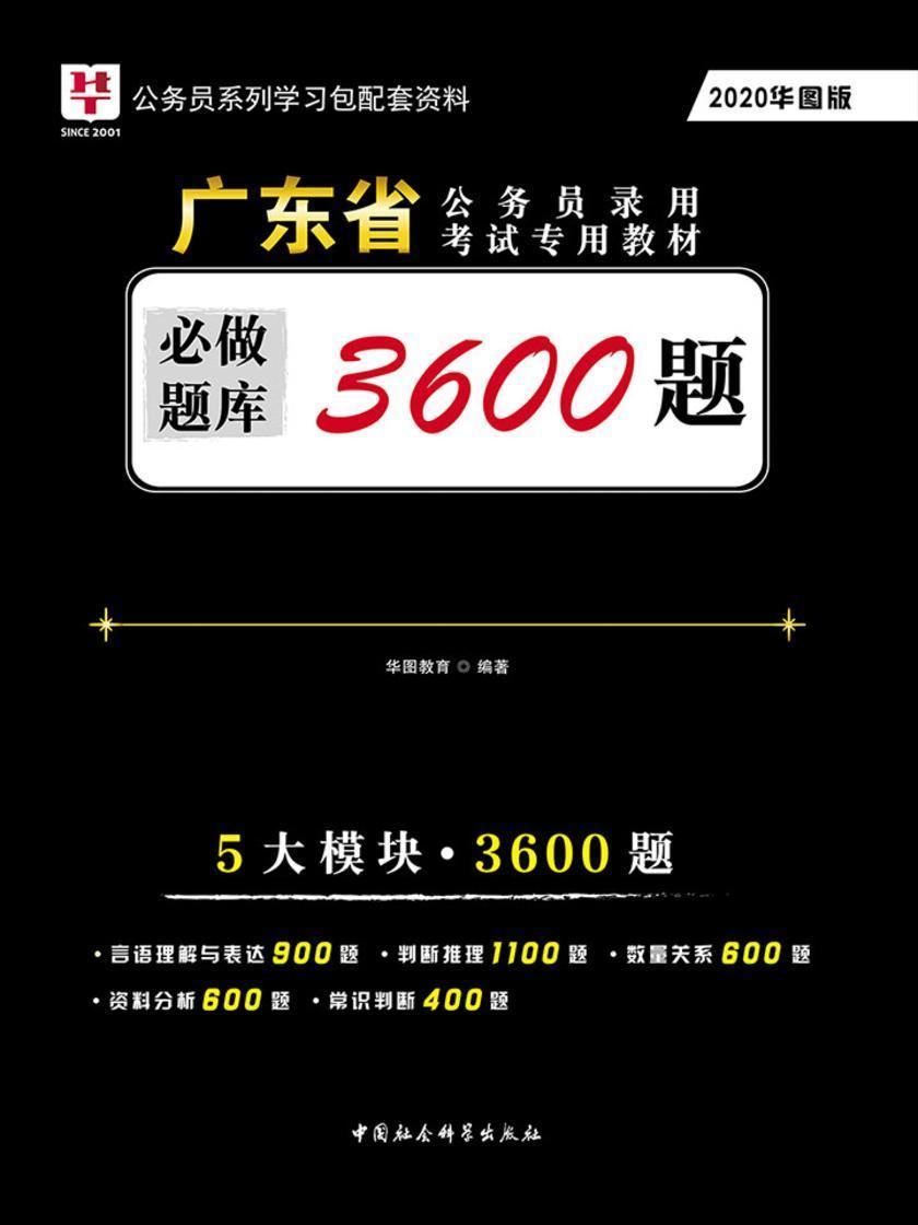 (2020)广东省公务员录用考试专用教材:必做题库