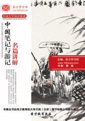 [3D电子书]圣才学习网·中国文学知识漫谈:中国笔记与游记名篇讲解(仅适用PC阅读)