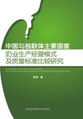 中国与独联体主要国家奶业生产经营模式及质量标准比较研究(仅适用PC阅读)