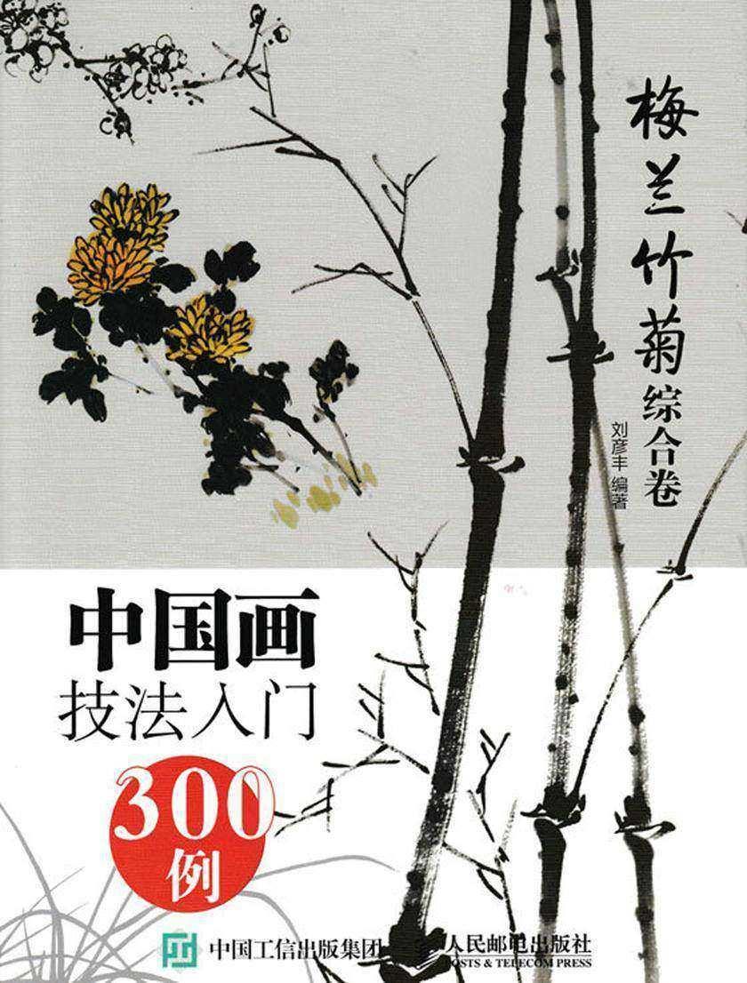 中国画技法入门300例:梅兰竹菊综合卷