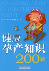 健康孕产知识200题