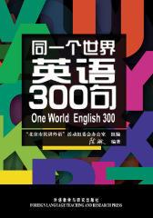 同一个世界英语300句
