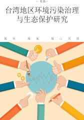 台湾地区环境污染治理与生态保护研究